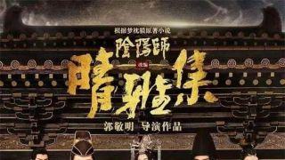 郭敬明新电影《晴雅集》正式停映