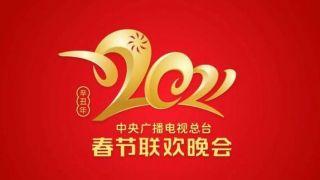 中国央视2021年春晚语言类节目已审定