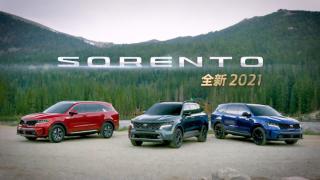 【视频】全新2021 Kia Sorento惊艳亮相 缔造SUV新标杆