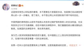 郑爽回应疑在美代孕生子:在国内没违法