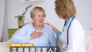 长期看护这么贵, 钱从哪来? 谈最新最受欢迎的长期看护保险