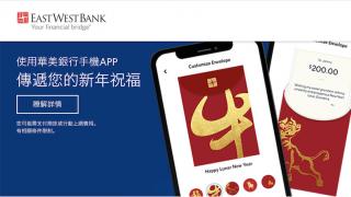 """华美银行推出全新手机App 加入""""红包""""功能欢庆喜庆节日"""