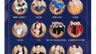 中国央视网络春晚阵容官宣:蔡徐坤、丁真等加盟