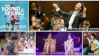 """巴德美中音乐研习院第二届""""春之声""""中国新年音乐会"""