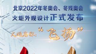 """北京2022年冬奥会、冬残奥会火炬""""飞扬""""亮相"""