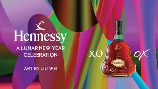 轩尼诗喜迎农历牛年线上庆贺新春 春节限量版酒瓶华丽亮相