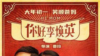《你好,李焕英》总票房逆袭《哪吒》 成中国影史亚军