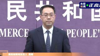 中国商务部:消费者已用行动支持新疆棉花