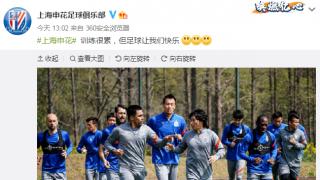 上海申花足球俱乐部发布训练照 耐克元素被P掉