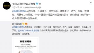三十余家中国品牌官微发声支持新疆棉花