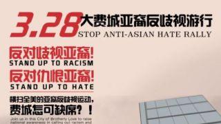 再次行动!全美本周末亚裔反仇恨集会游行