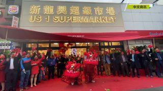【视频】新龙兴超市登陆法拉盛  新张好礼多多