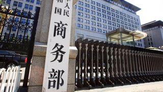 中国商务部对美等进口未漂白纸袋纸反倾销措施进行期终复审调查