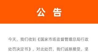 阿里巴巴集团被罚¥182.28亿:诚恳接受,坚决服从