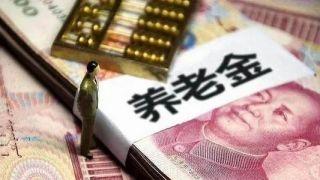 """中国退休人员养老金再上调4.5% 实现""""17连涨"""""""