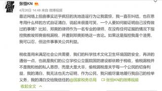 """郑爽涉嫌签订""""阴阳合同""""、偷逃税?官方回应:严查!"""