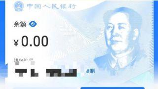 中国数字人民币测试升级:支付宝入局
