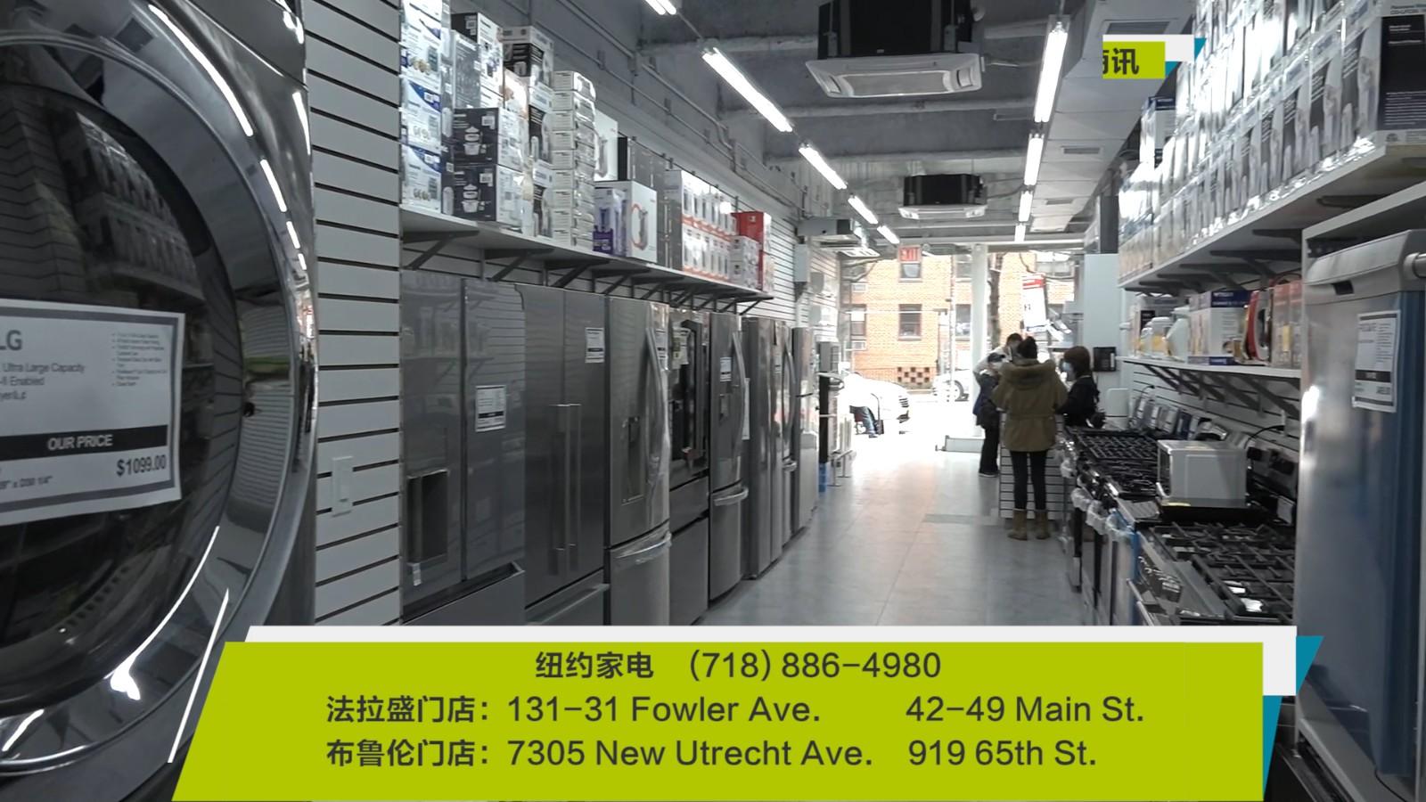 【视频】纽约家电代理各大品牌冷暖空调 代申请政府补贴