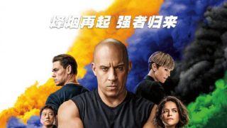 《速度与激情9》中国发布会因受到威胁而取消