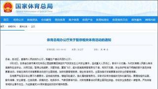 中国体育总局:暂停山地越野等新兴高危体育赛事活动