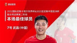 世预赛中国男足两球击败菲律宾 这场胜利太关键