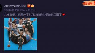 林书豪亲自宣布重返CBA:北京首钢我回来了