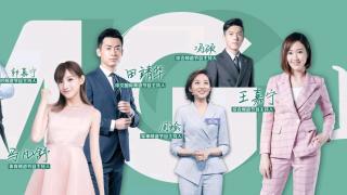 中国央视总台官宣新主持人名单:12位新面孔亮相