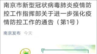 南京:离宁需持48小时内核酸阴性证明
