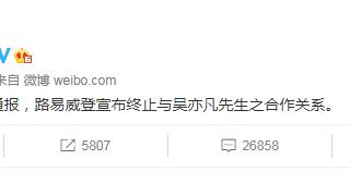 LV宣布终止与吴亦凡的合作关系