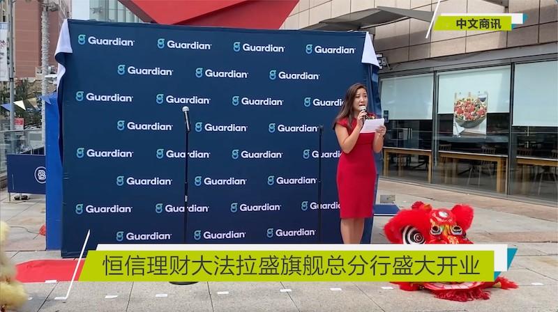 Greater Hudson Financial 恒信理财大法拉盛旗舰总分行隆重开业
