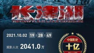 三天破¥10亿 《长津湖》刷新12项中国影史纪录