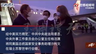 中国代表团抵达苏黎世,杨洁篪将与沙利文会晤
