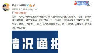 北京朝阳警方:将嫖娼违法人员李某迪查获