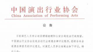 中演协:要求会员单位对李云迪进行从业抵制